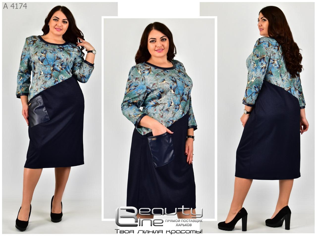 Женское платье в большом размере раз. 52-62