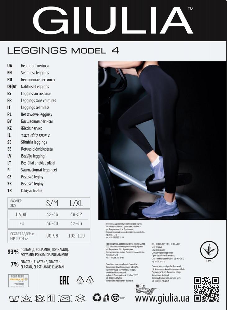 340e441b80053 Бесшовшые спортивные леггинсы Giulia Leggings model 4, цена 120 грн.,  купить Хмельницький — Prom.ua (ID#851402735)