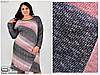 Теплое трикотажное женское платье раз. 58-60. 62-64. 66-68, фото 4