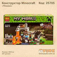 """Конструктор Minecraft """"Пещера"""" Майнкрафт 251 дет."""