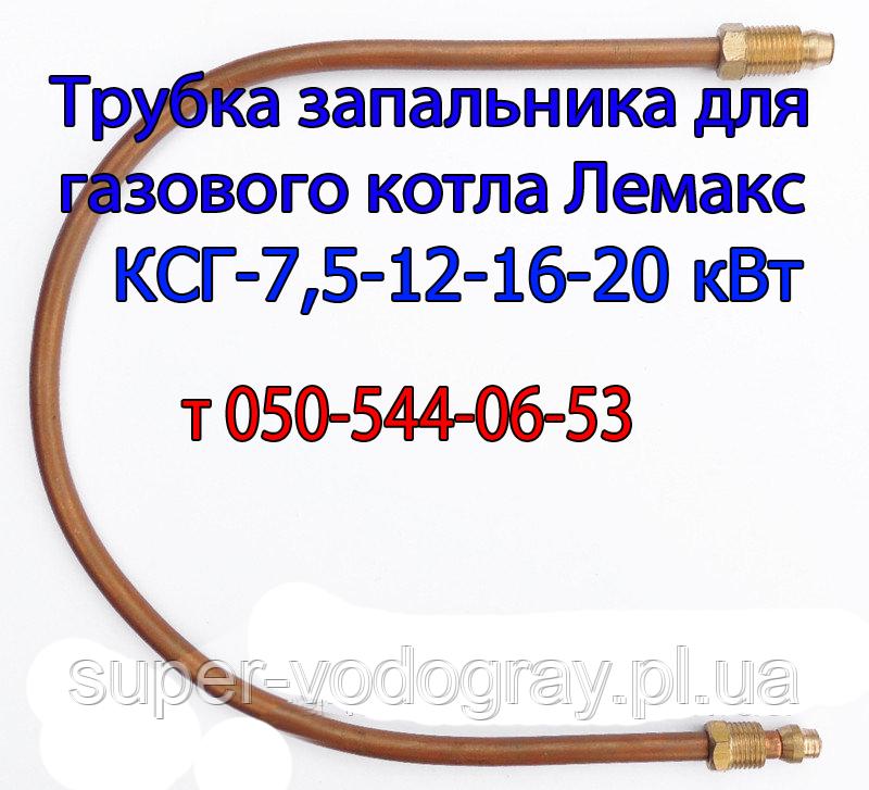 Трубка запальника для газового котла Лемакс с автоматикой Eurosit-630