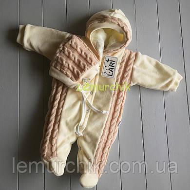 Человечек детский теплый молочный + шапочка, 56-62 р., (велюр-махра с довязом) с бежевым довязом
