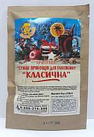 """Смесь пряностей для глинтвейна """"Классическая"""" 10 г."""