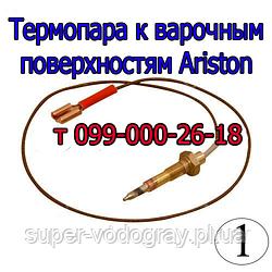 Термопара (газконтроль) для варочной поверхности-панели Ariston (клеммы)