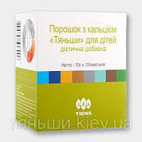 Биокальций для детей