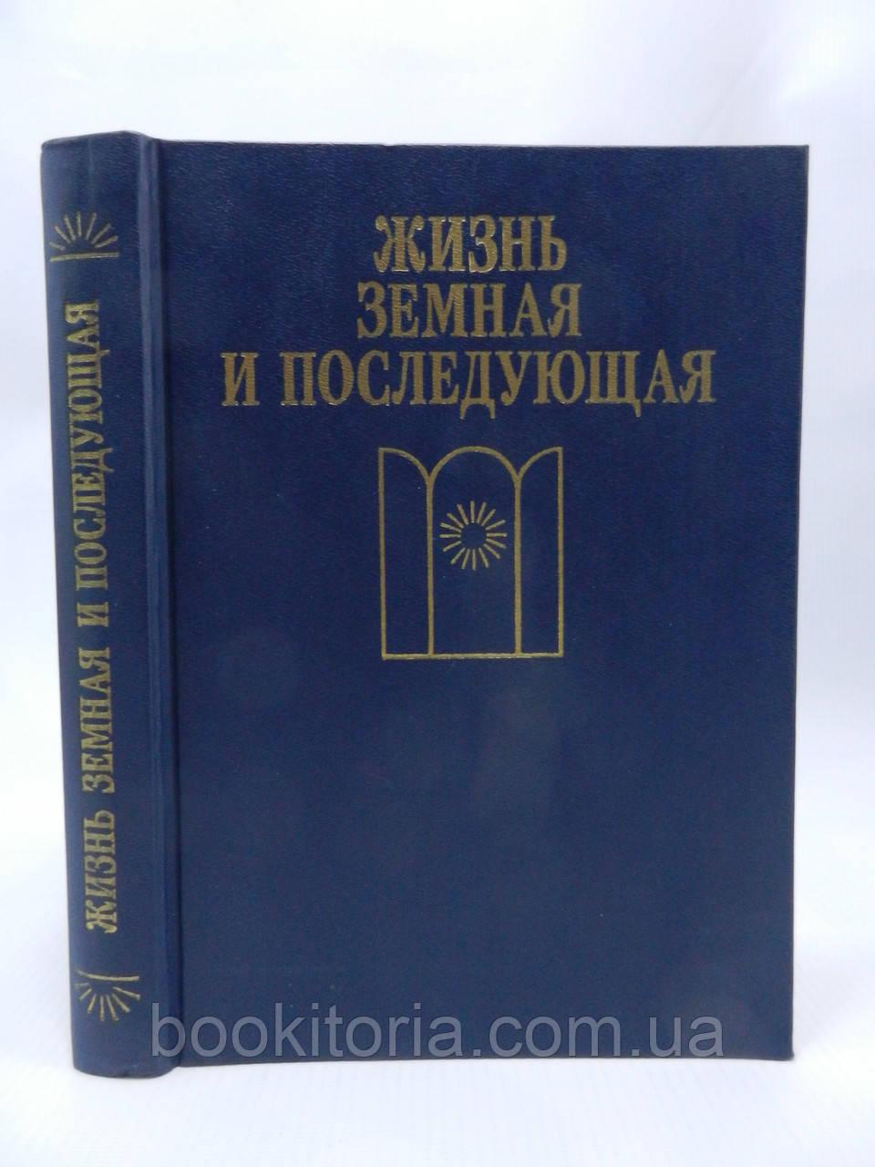 Гуревич П.С. (сост.) Жизнь земная и последующая (б/у).