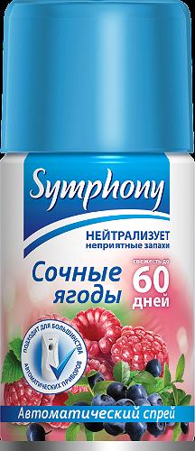 Змінний балон для автоматичного освіжувача повітря «Symphony» Соковиті ягоди 250см3