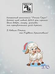 """Корпоративные открытки ТОВ """"РОЛЛС ГРУП"""""""