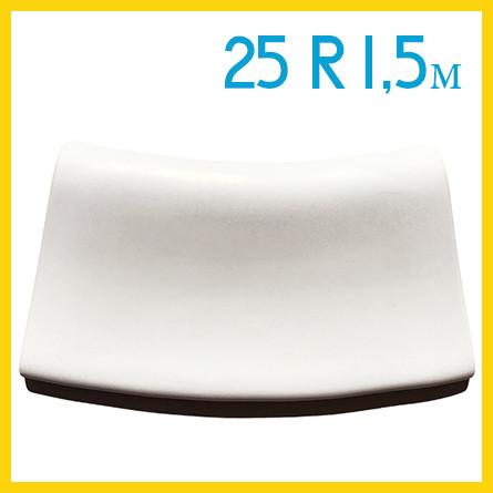 Радиусный копинговый камень 25см R-1,5м