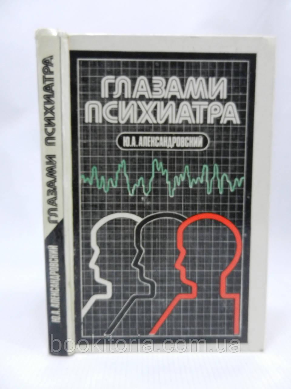Александровский Ю.А. Глазами психиатра (б/у).