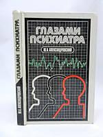 Александровский Ю.А. Глазами психиатра (б/у)., фото 1