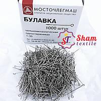 Портновские булавки цельнометаллическая одностержневая 1000 штук