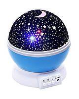 Ночник в форме шара NEW Projection Lamp Star Master