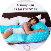 Комфортная подушка для беременных трансформер