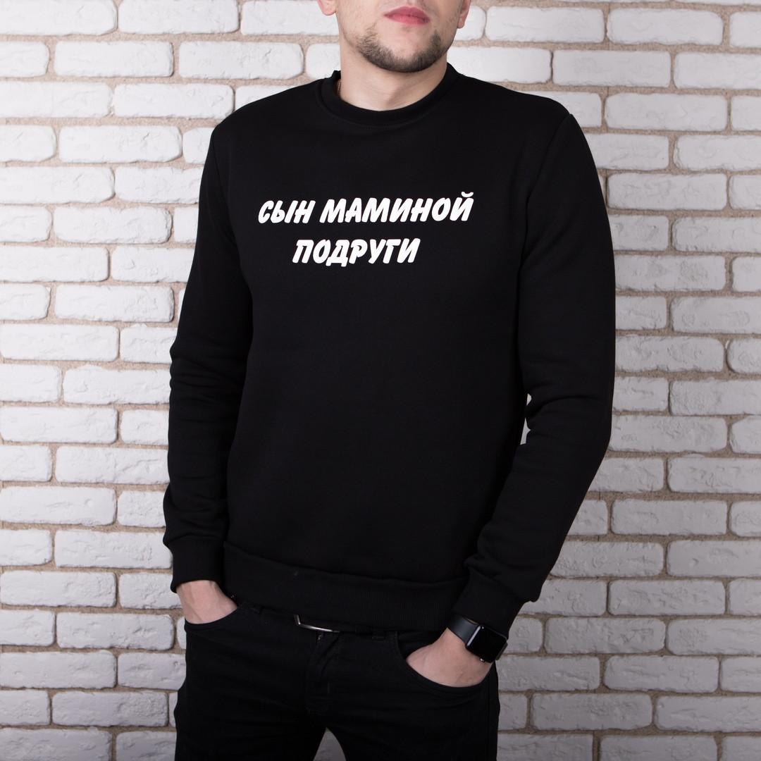 """Свитшот мужской стильный теплый с надписью """"Сын маминой подруги"""" с длинными рукавами (черный), ОРИГИНАЛ"""
