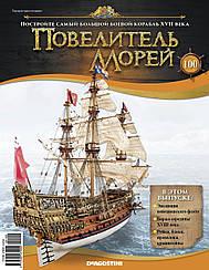 Повелитель Морей (ДеАгостини) выпуск №100
