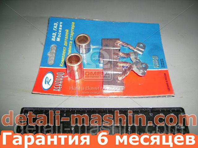 Ремкомплект стартера ВАЗ 2101 2102 2103 2104 2105 2106 2107 блистер (пр-во Рекардо)