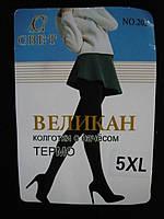 """Женские термо колготы с начесом """"Свет"""". 2 шва. 5ХL."""