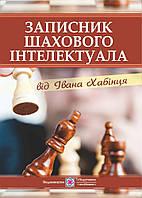 Записник шахового інтелектуала (блокнот шахіста).