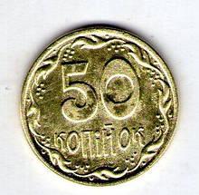 УКРАЇНА 50 копійок 1992 рік ВТИСНУТИЙ ГЕРБ Англійська чекан Копія
