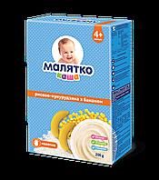 Молочная каша Малятко рисово-кукурузная  с бананом  200 г от 4 месяцев