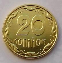 Україна 20 копійок 1992 рік Копія