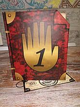 Дневник Диппера 1 Гравити Фолз