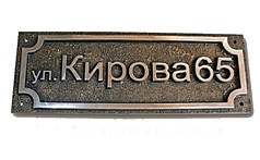 Литая табличка 574*170 мм.