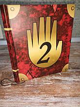 Дневник Диппера 2 Гравити Фолз