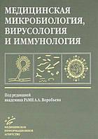 Медицинская микробиология, вирусология и иммунология: Учебник для мед.вузов. Воробьёв . 2е изд.