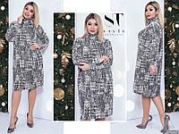 Стильное платье женское платье раз.48-50, 52-54, 56-58