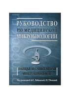 Руководство по медиц. микробиологии Общая санитарная микробиология.Книга 1. Лабинская А.С.