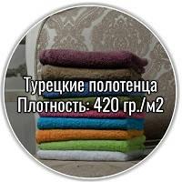 Турецкие полотенца 420 плоности