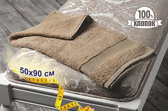 Махровые полотенца Турция, пл.:420 гр./м2, 50х90 см., Цвет: Бежевый