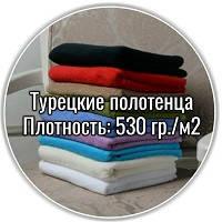 Турецкие полотенца 530 плотности