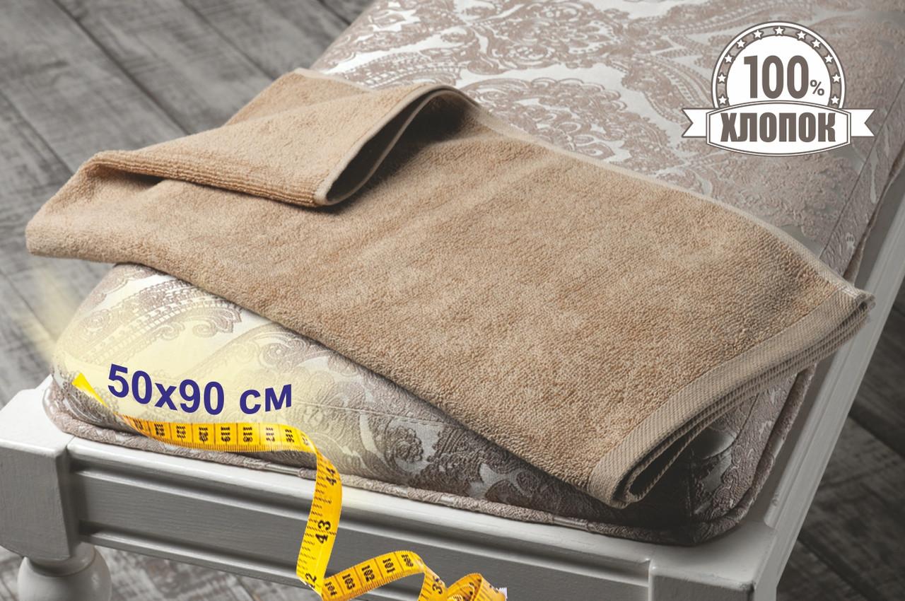 Махровые полотенца Турция, пл.:530 гр./м2, 50х90 см., Цвет: Бежевый