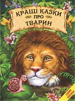 """Кращі казки про тварин. (Серія """"Світ казки"""")."""