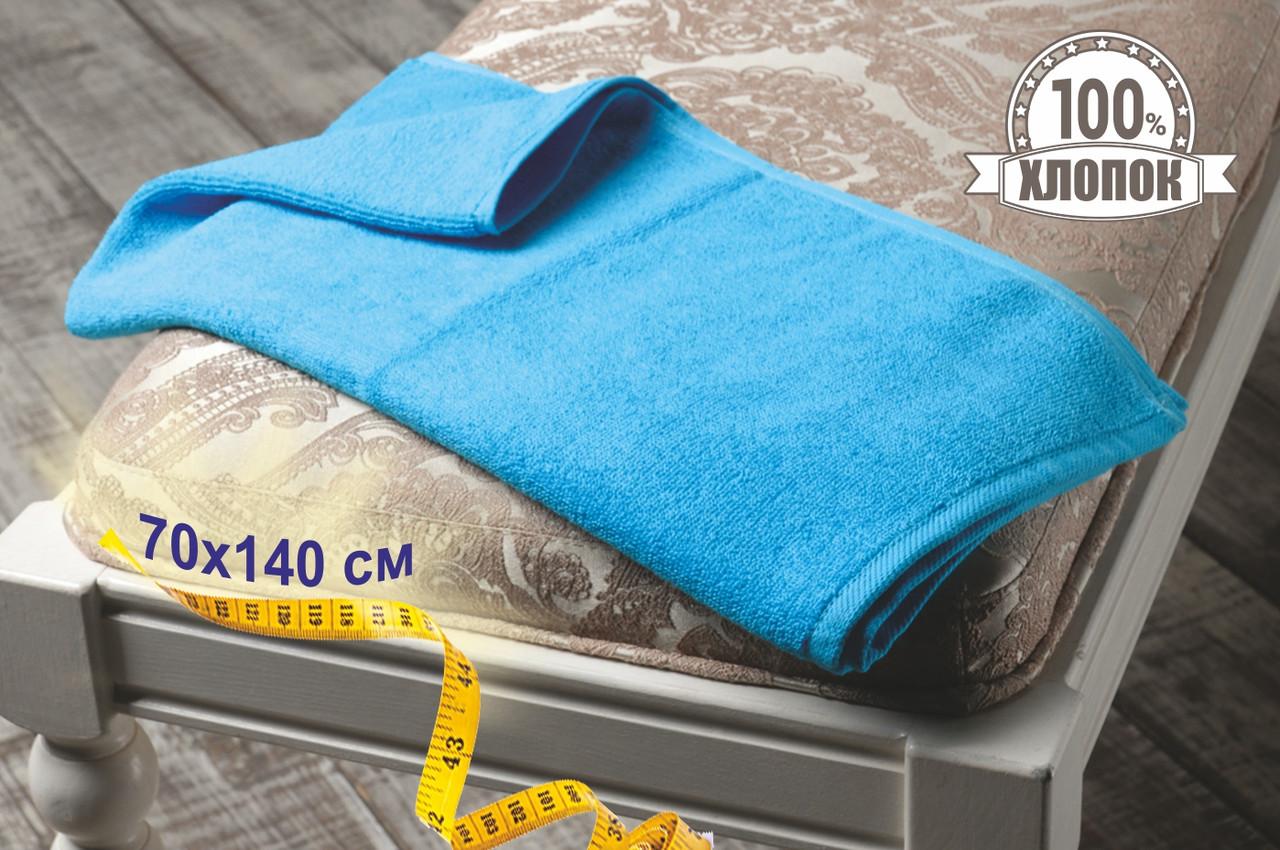 Махровые полотенца Турция, пл.:530 гр./м2, 70х140 см., Цвет: Бирюзовый