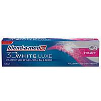 Зубная паста Blend-A-Med 3D White Luxe Гламур 75 мл (5410076893454)