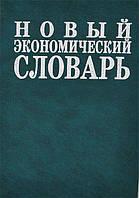 Новый экономический словарь. 3-е изд.