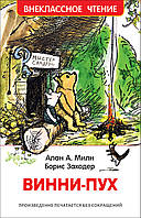 Книга А. Милн Винни-Пух Внеклассное чтение Росмэн 978-5-353-08577-5