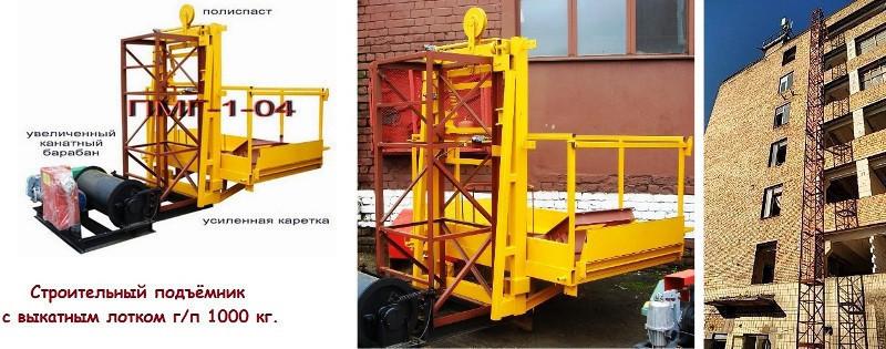 Висота Н-49 метрів. Вантажні будівельні підйомники, Щогловий підйомник з висувним лотком 1 тонна, 1000 кг.