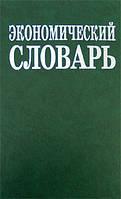 Экономический словарь. 2-е изд.