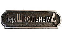Литая табличка 662*172 мм.