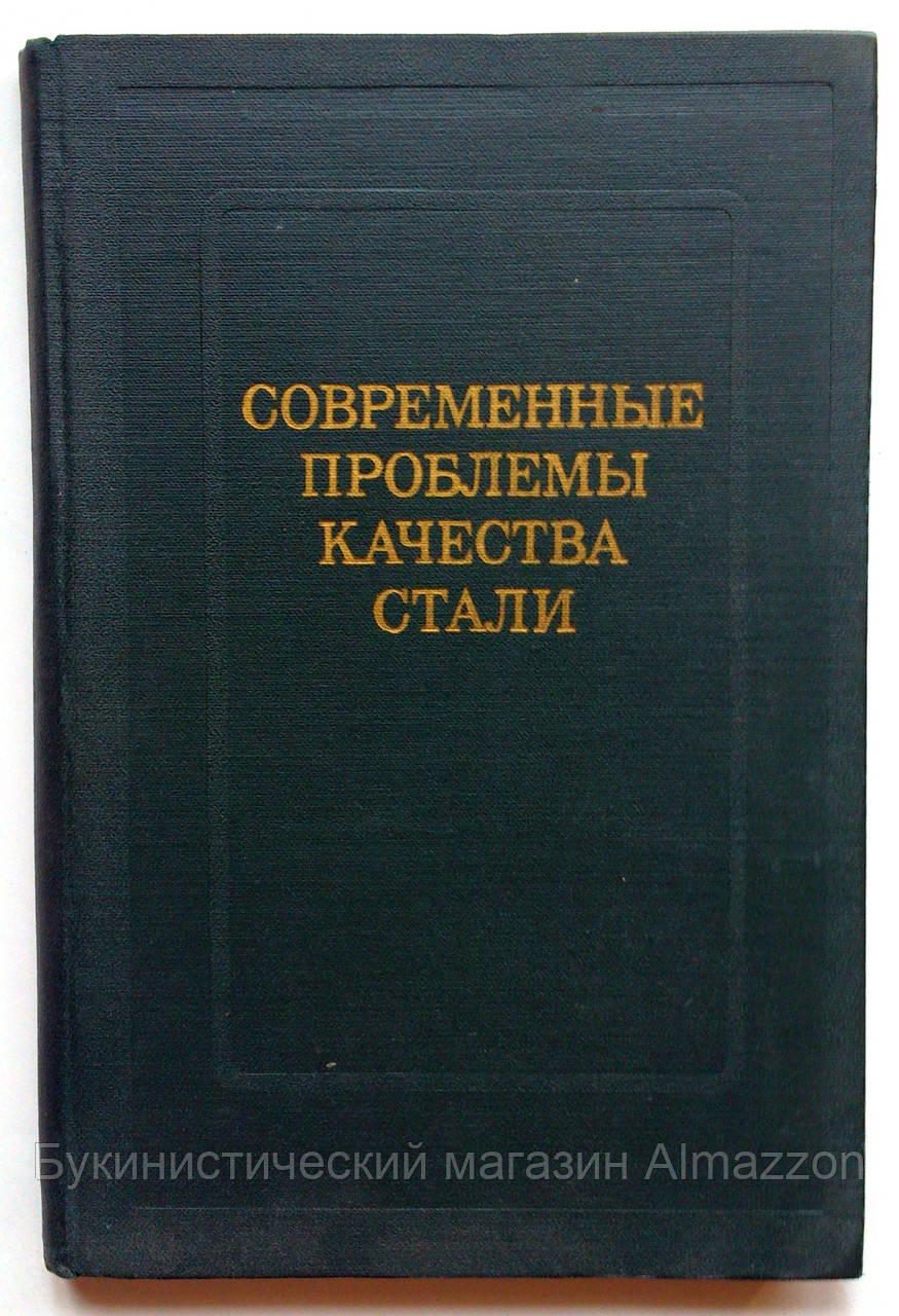 """""""Современные проблемы качества стали"""". Сборник № 61, фото 1"""