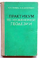 """Б.Хейфец, Б.Данилевич """"Практикум по инженерной геодезии"""""""