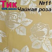 Ткань- Тик наперниковый Чайная роза  !