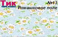 Ткань - Тік напірниковий Ромашкове поле  !