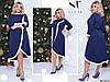 Темно-синее женское свободно платье батал декорировано жемчугом. Арт-7667/65