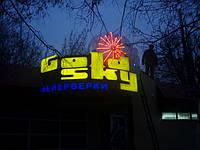 Буквы объёмные световые под заказ